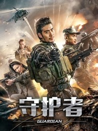 守護者(2019)