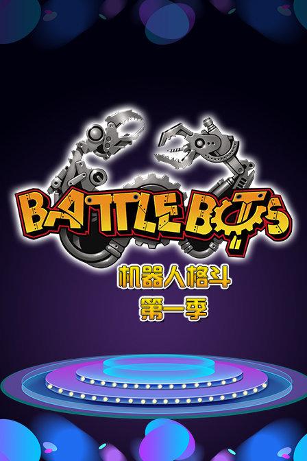 BattleBots机器人格斗 第一季