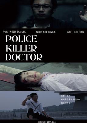 警察、杀手、医生
