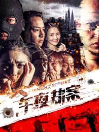 午夜劫案电影完整版下载,在线观看