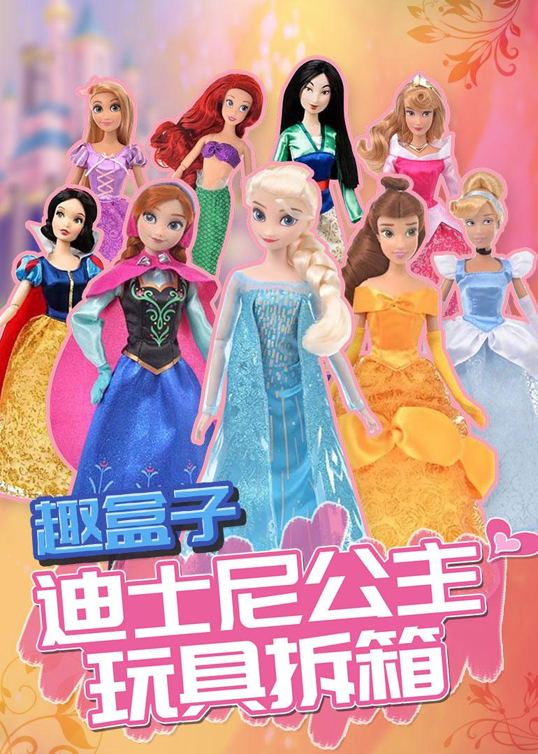 趣盒子迪士尼公主玩具拆箱