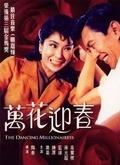 万花迎春[1964]