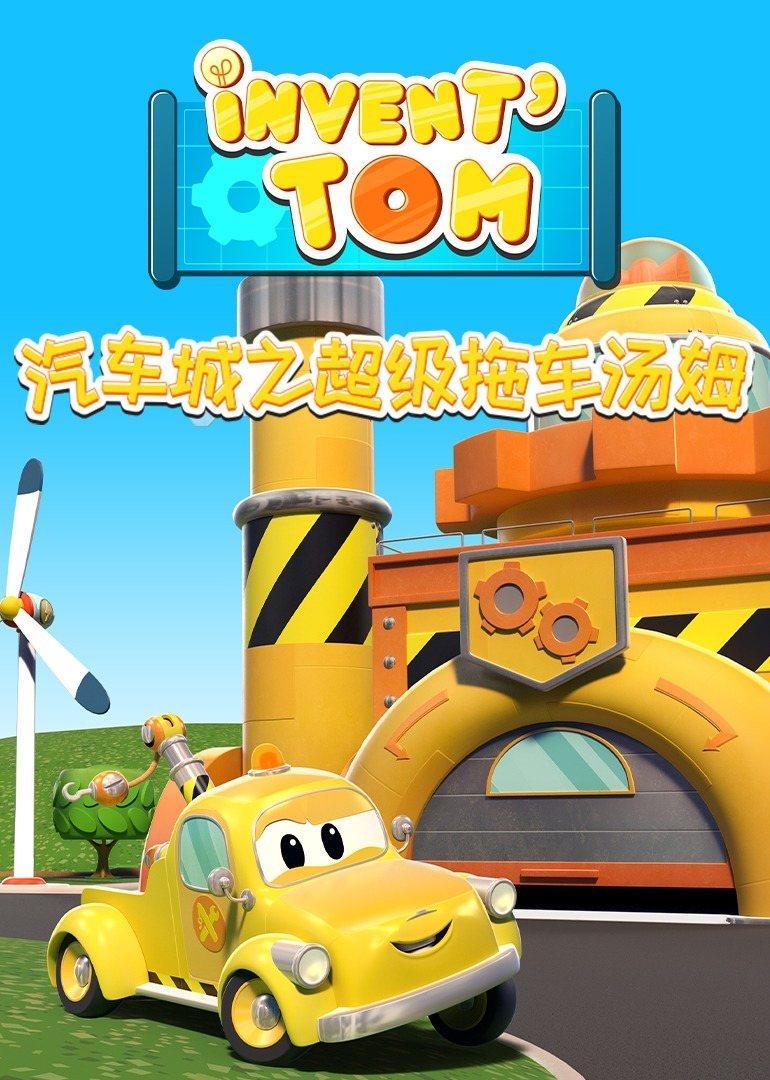 汽车城之超级拖车汤姆