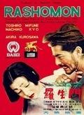 罗生门(1950)