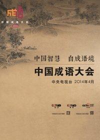 中国成语大会