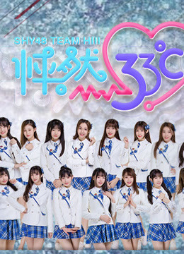 SHY48女团剧场公演