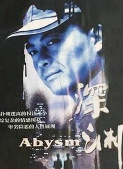 深渊[2001]