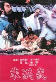 2018历史片《朱洪武》