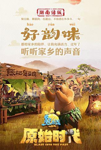 熊出沒·原始時代湖南話版
