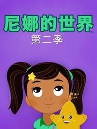 妮娜的世界第2季英文版