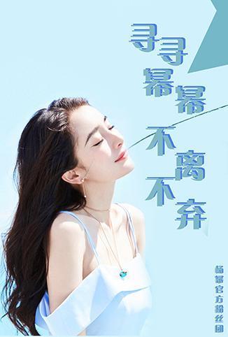 杨幂官方粉丝团