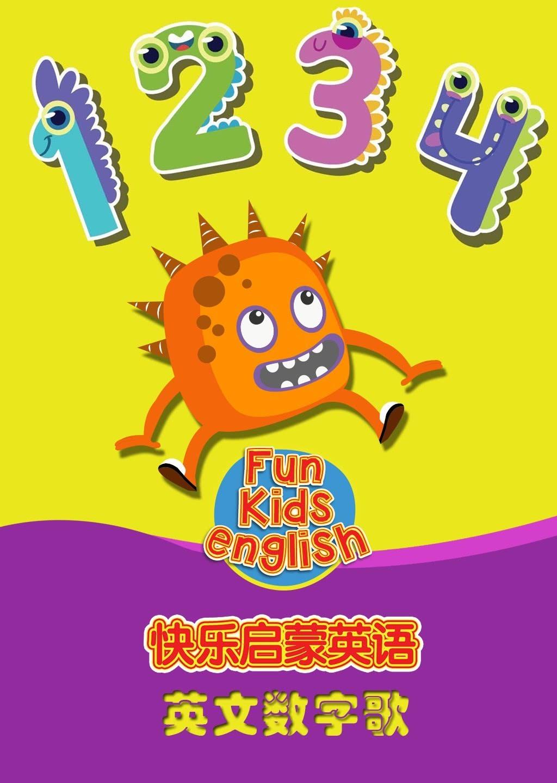 快乐启蒙英语 英文数字歌