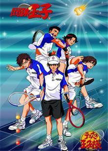 网球王子第一季