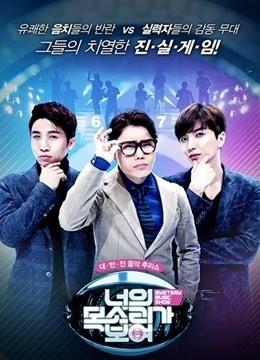 看见你的声音第1季 韩国版