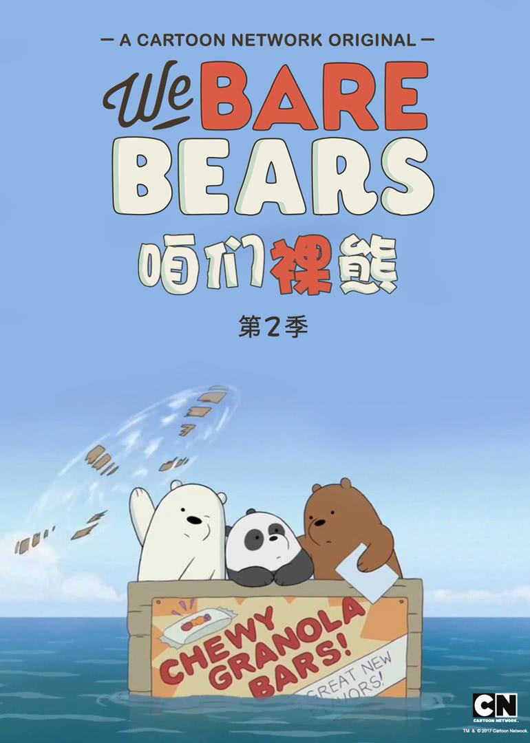 咱们裸熊 第二季 国语