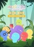小鸡彩虹英文版第5季