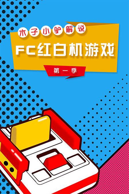 木子小驴解说FC红白机游戏 第一季 2018年