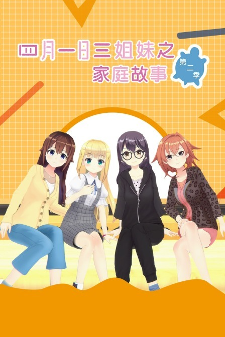 四月一日三姐妹之家庭故事 第二季