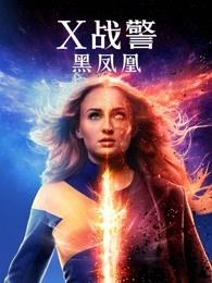 X战警:黑凤凰(普通话)
