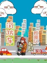 消防车救援队