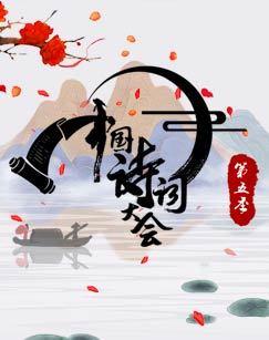中国诗词大会(第五季)