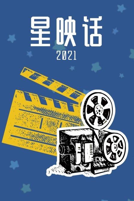 星映话 2021