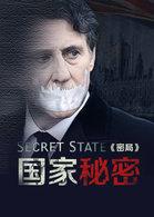 国家秘密第一季