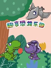 趣享恐龙乐园