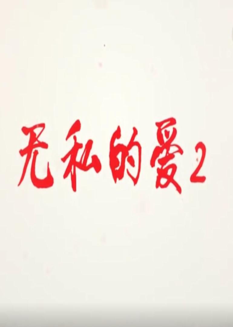 无私的爱Ⅱ