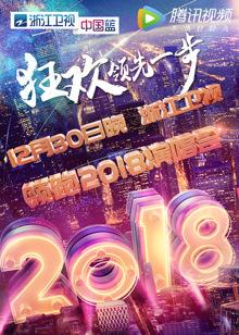 2018浙江衛視跨年演唱會