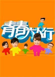 青春六人行 TV版