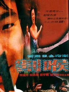 香港��奸奇案之割喉