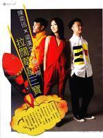 陈奕迅杨千嬅梁汉文903idclub拉阔音乐会(2011)