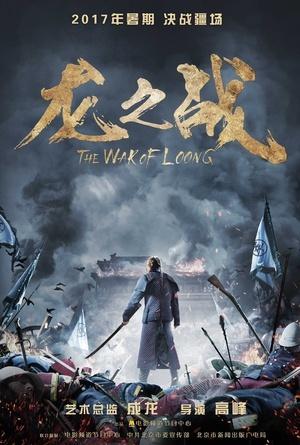 龙之战 2017