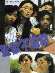 1990香港喜剧情涩《监狱不设防/鬼艳狱》HD1080P.国粤双语.中字