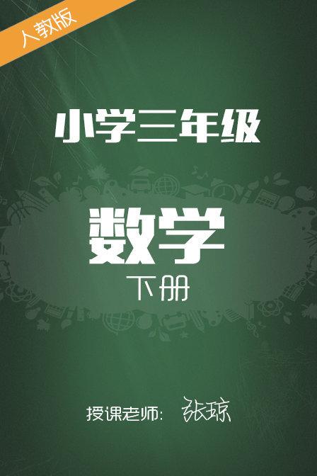 人教版小学数学三年级下册张琼