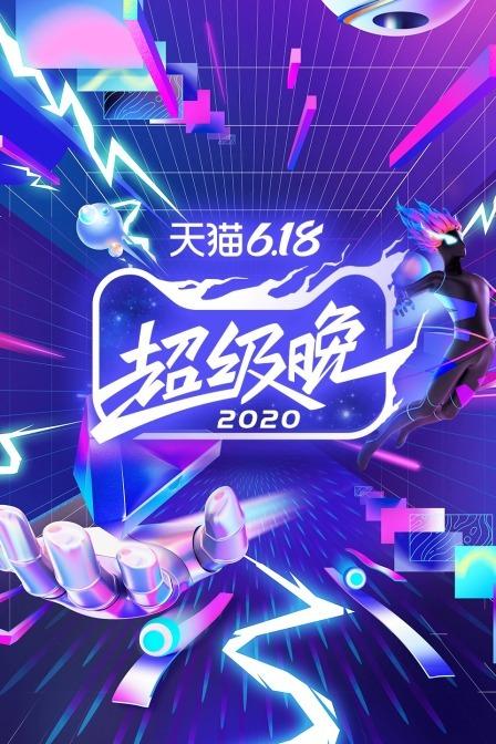 天猫618超级晚 2020