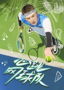心跳网球队
