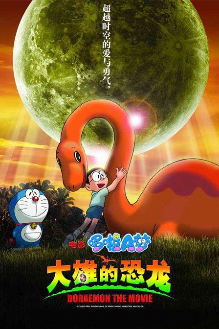 哆啦A梦剧场版2006:大雄的恐龙日语