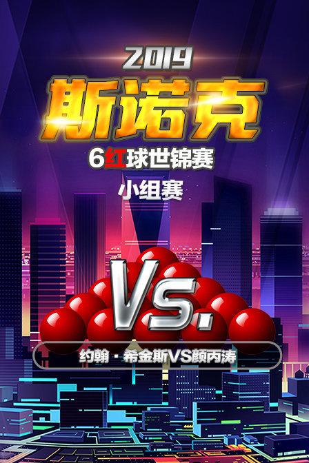 2019斯诺克6红球世锦赛 小组赛 约翰·希金斯VS颜丙涛