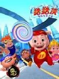 猪猪侠3:勇闯未来之城