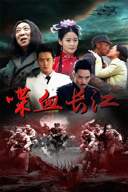 喋血长江电视剧全集在线观看,百度云下载