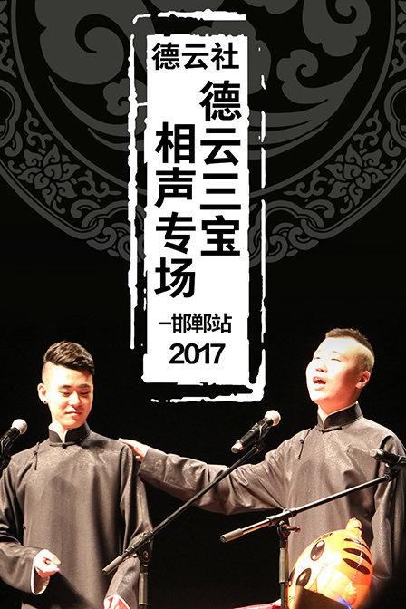 德云社德云三宝相声专场邯郸站2017