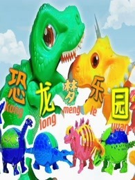 恐龙梦乐园