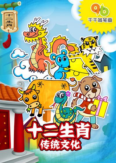 千千简笔画之十二生肖传统文化