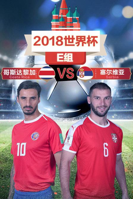 2018俄罗斯世界杯E组哥斯达黎加VS塞尔维亚