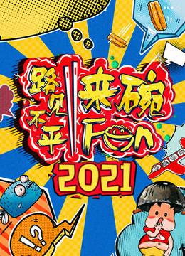 2021路见不平来碗Fun