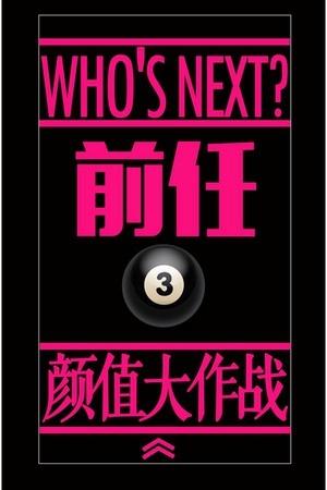 (高清)前任3:再见前任 The Ex-File: The Return of the Exes