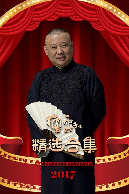 德云社精选合集 2017