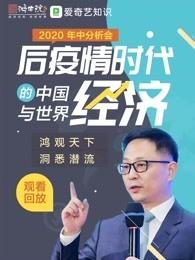 2020宋鸿兵年中分析会—后疫情时代的中国与世界经济(录播)